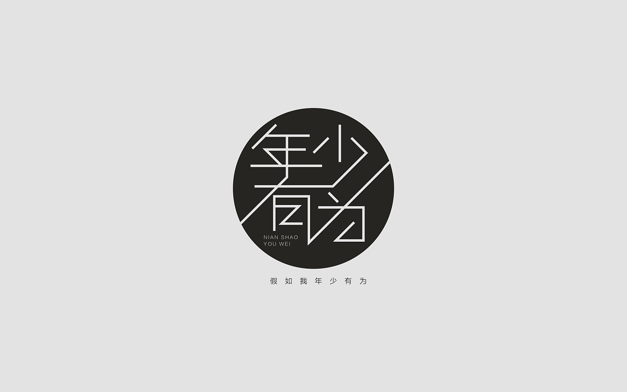 24P Creative abstract concept Chinese font design #.35