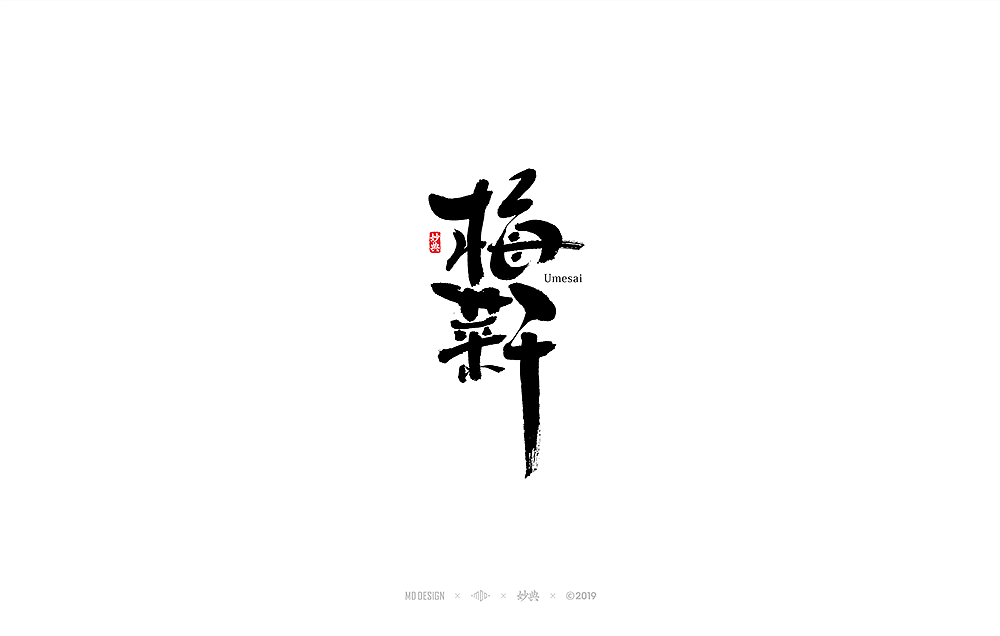 10P Chinese traditional calligraphy brush calligraphy font style appreciation #.1239