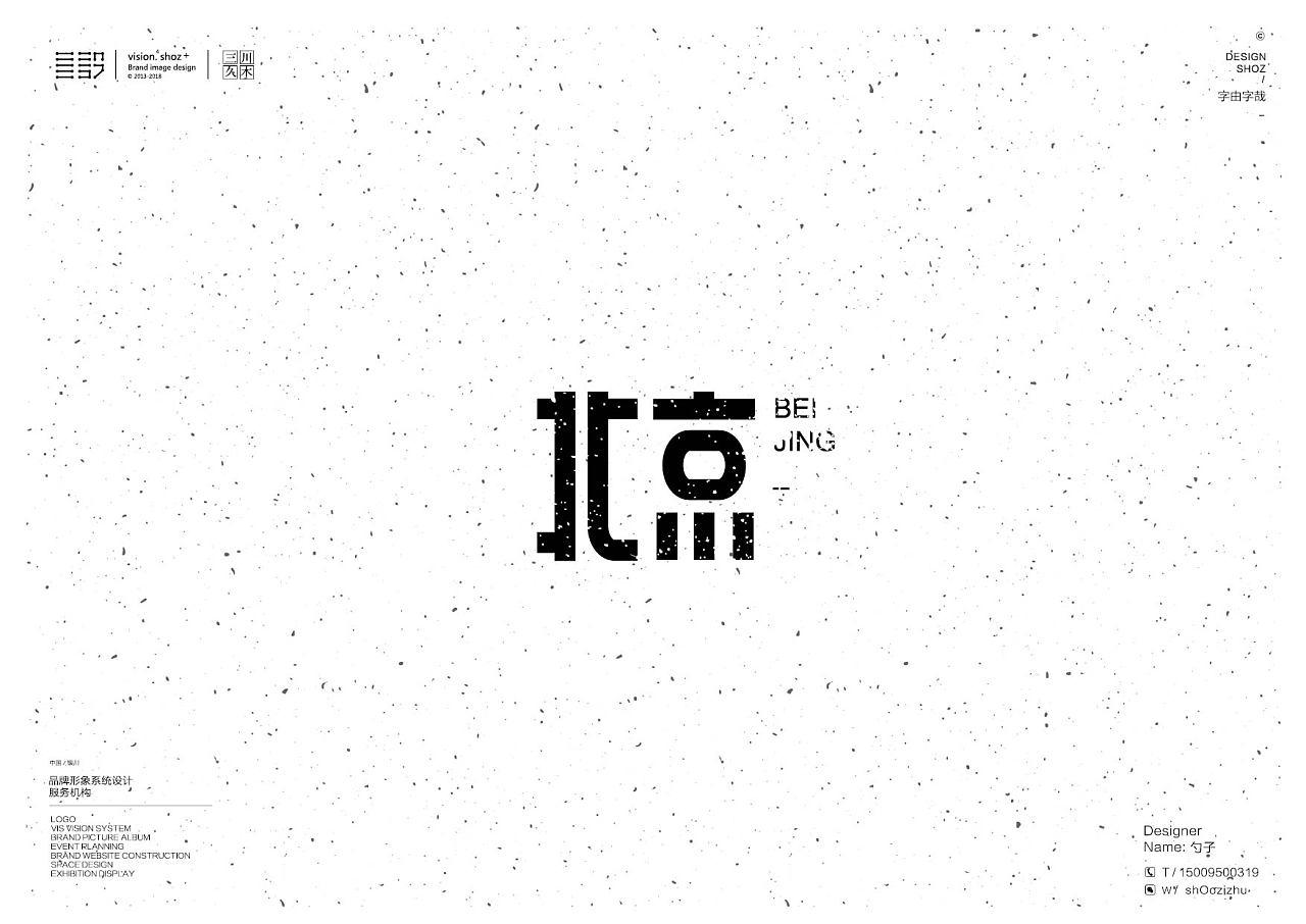 45P Creative Chinese font logo design scheme #.1412