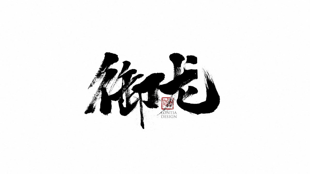 12P Chinese traditional calligraphy brush calligraphy font style appreciation #.1240