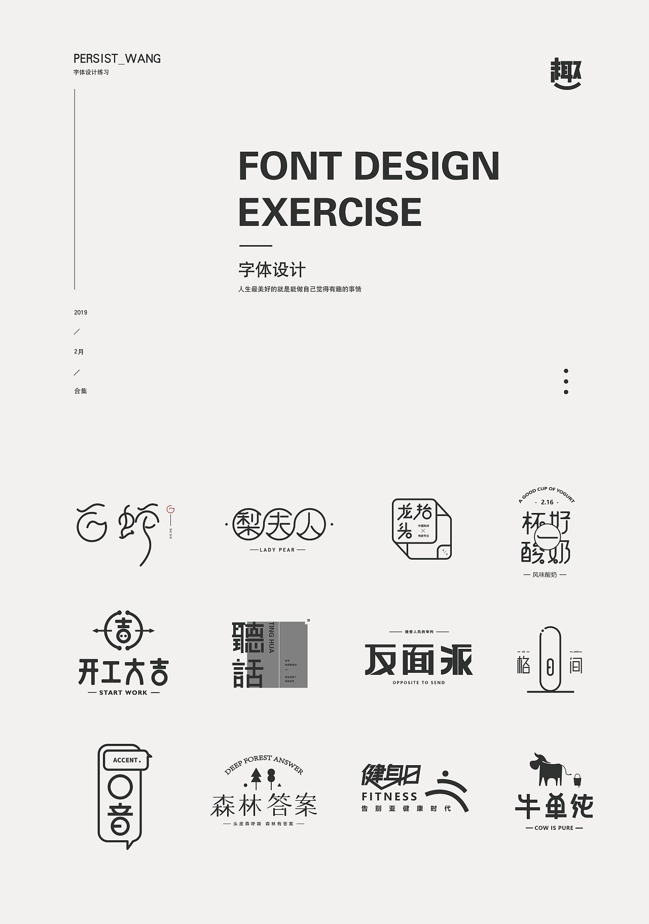 15P Creative Chinese font logo design scheme #.1414