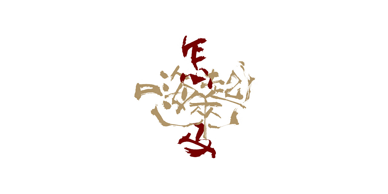 18P Chinese traditional calligraphy brush calligraphy font style appreciation #.1242