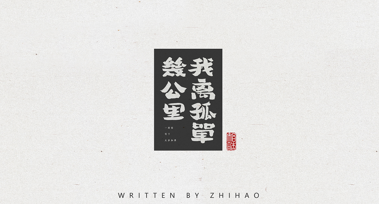 9P Chinese traditional calligraphy brush calligraphy font style appreciation #.1243