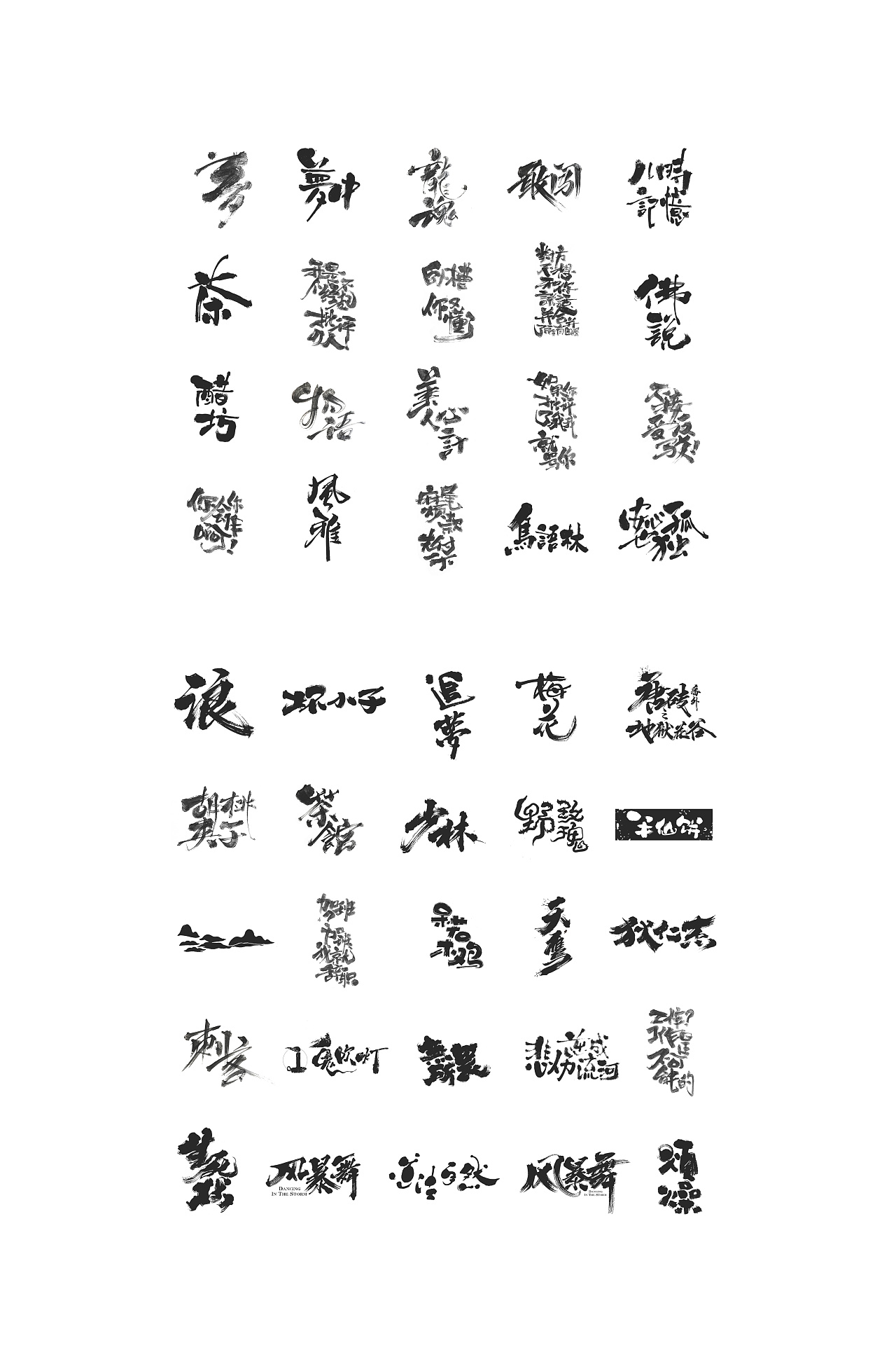 50P Chinese traditional calligraphy brush calligraphy font style appreciation #.1245