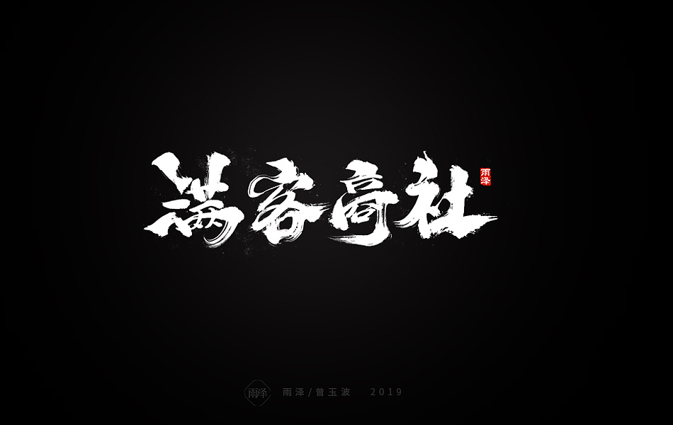 19P Chinese traditional calligraphy brush calligraphy font style appreciation #.1247