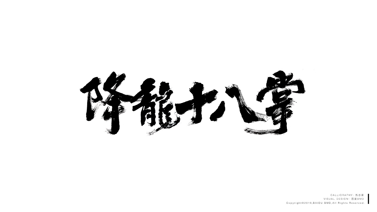 9P Chinese traditional calligraphy brush calligraphy font style appreciation #.1248