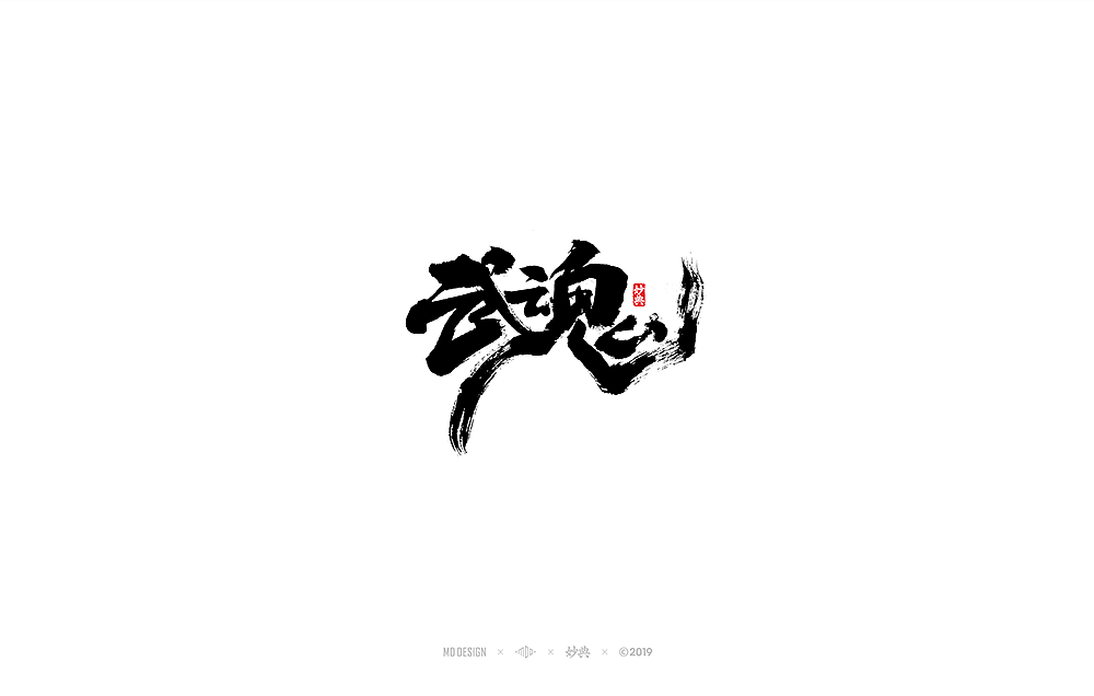 16P Chinese traditional calligraphy brush calligraphy font style appreciation #.1250