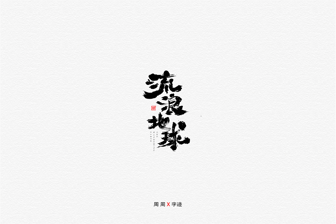 26P Chinese traditional calligraphy brush calligraphy font style appreciation #.1251