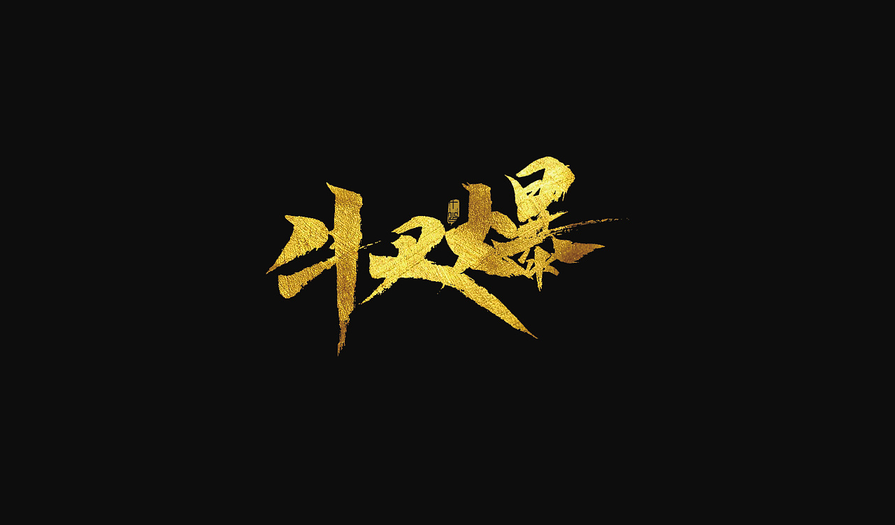 9P Chinese traditional calligraphy brush calligraphy font style appreciation #.1252