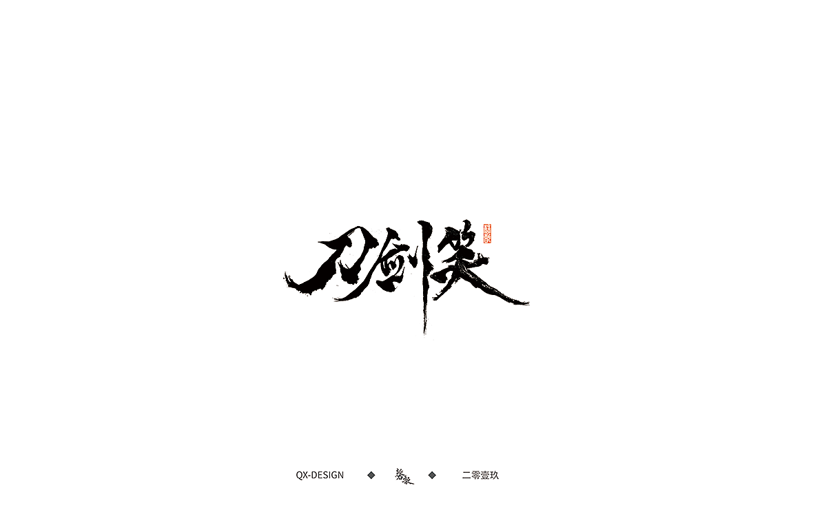 11P Chinese traditional calligraphy brush calligraphy font style appreciation #.1253