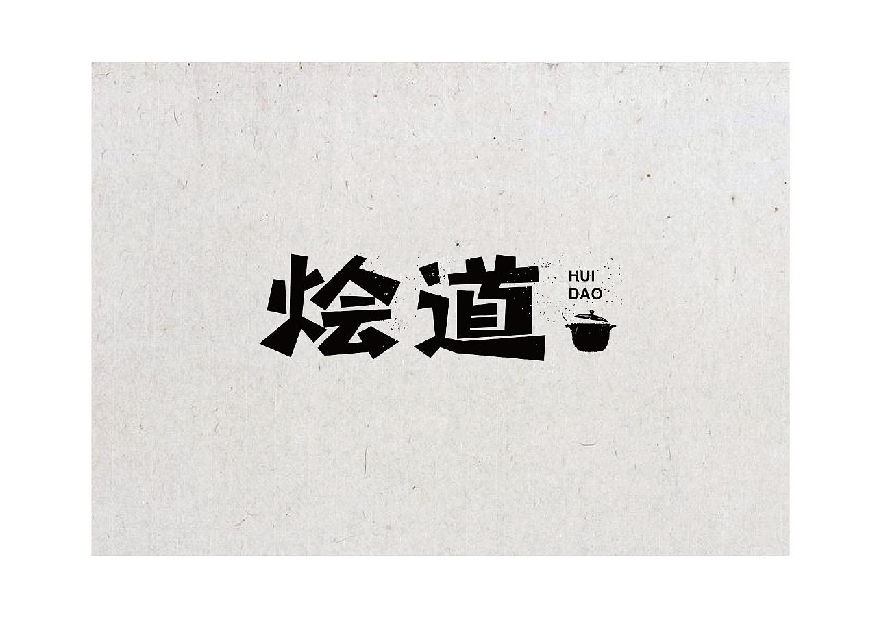 18P Creative Chinese font logo design scheme #.1425
