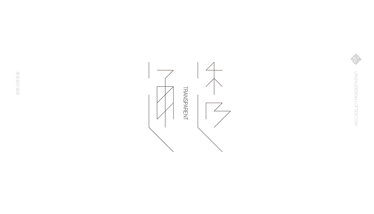22P Creative Chinese font logo design scheme #.1427