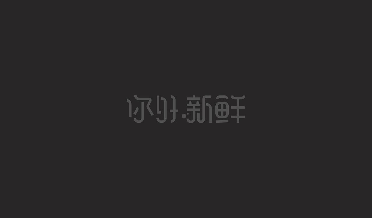 21P Creative Chinese font logo design scheme #.1428