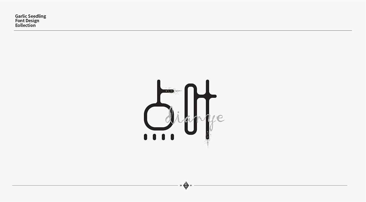 27P Creative Chinese font logo design scheme #.1429