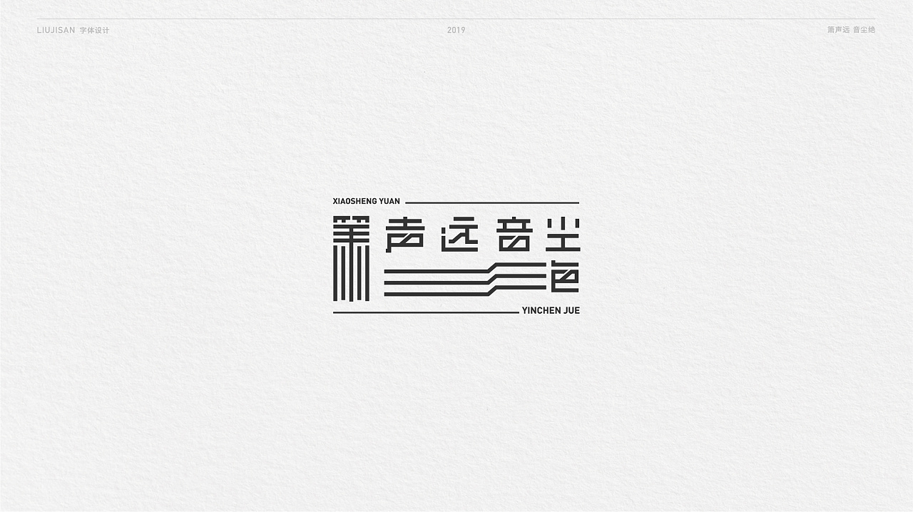 22P Creative Chinese font logo design scheme #.1430