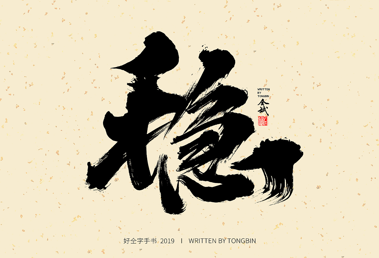 31P Master of Chinese font