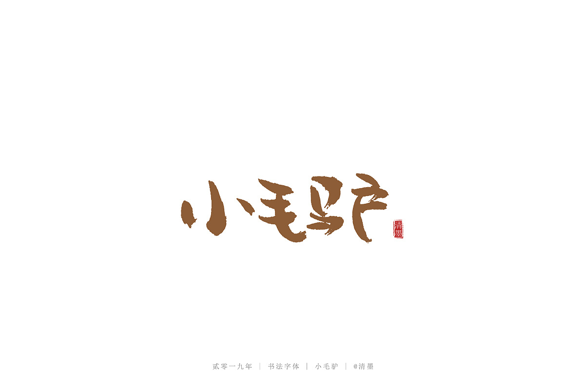 19P Chinese traditional calligraphy brush calligraphy font style appreciation #.1256