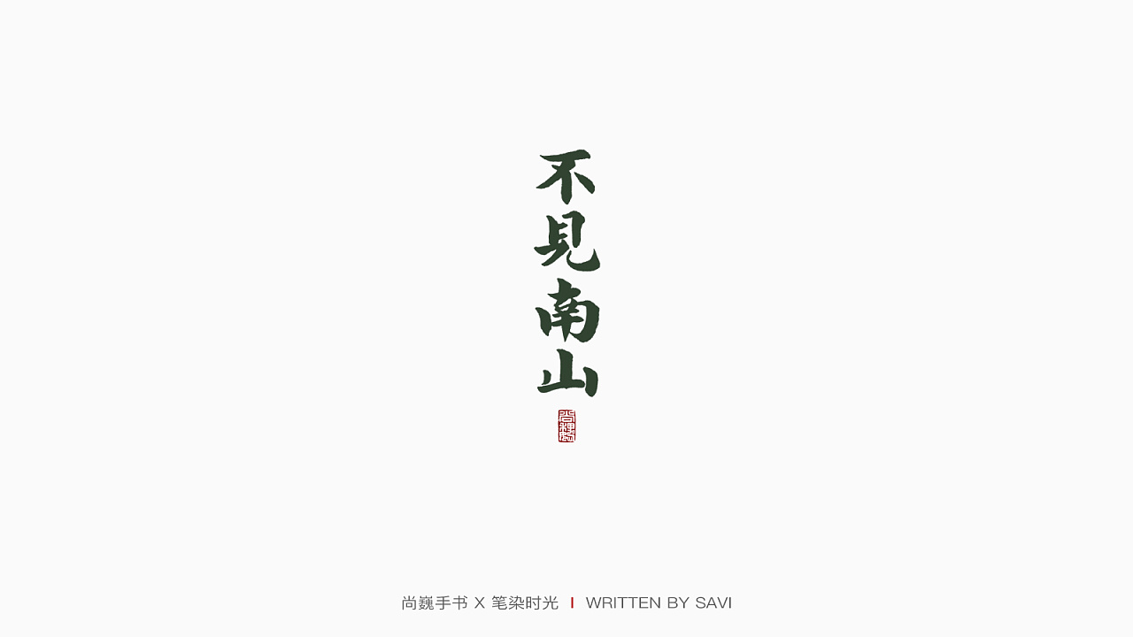 30P Chinese commercial font design collection #.104