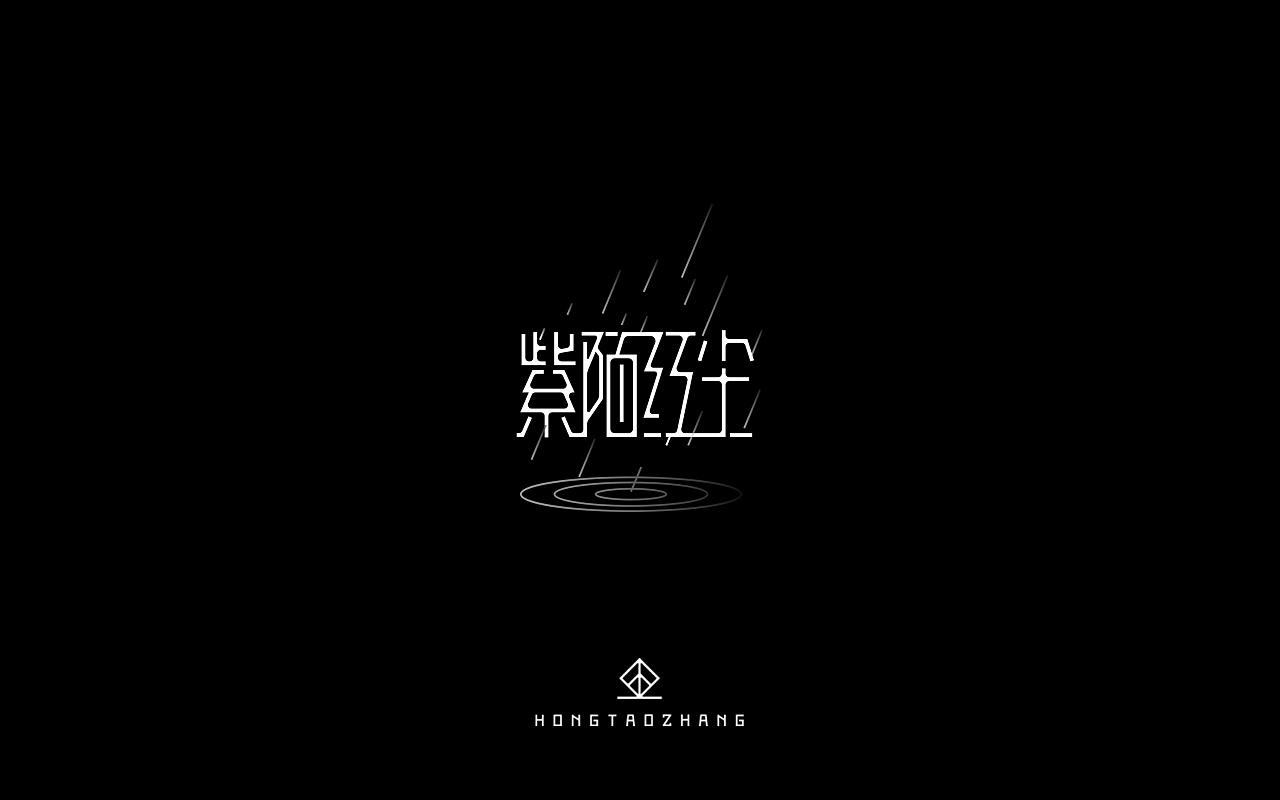 34P Creative Chinese font logo design scheme #.1433