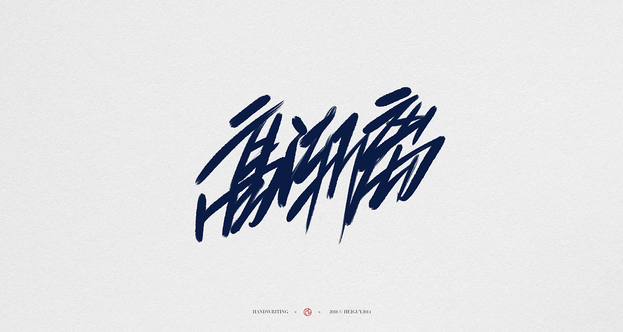91 Heroes of King Canyon | Digital Calligraphy Font Performance