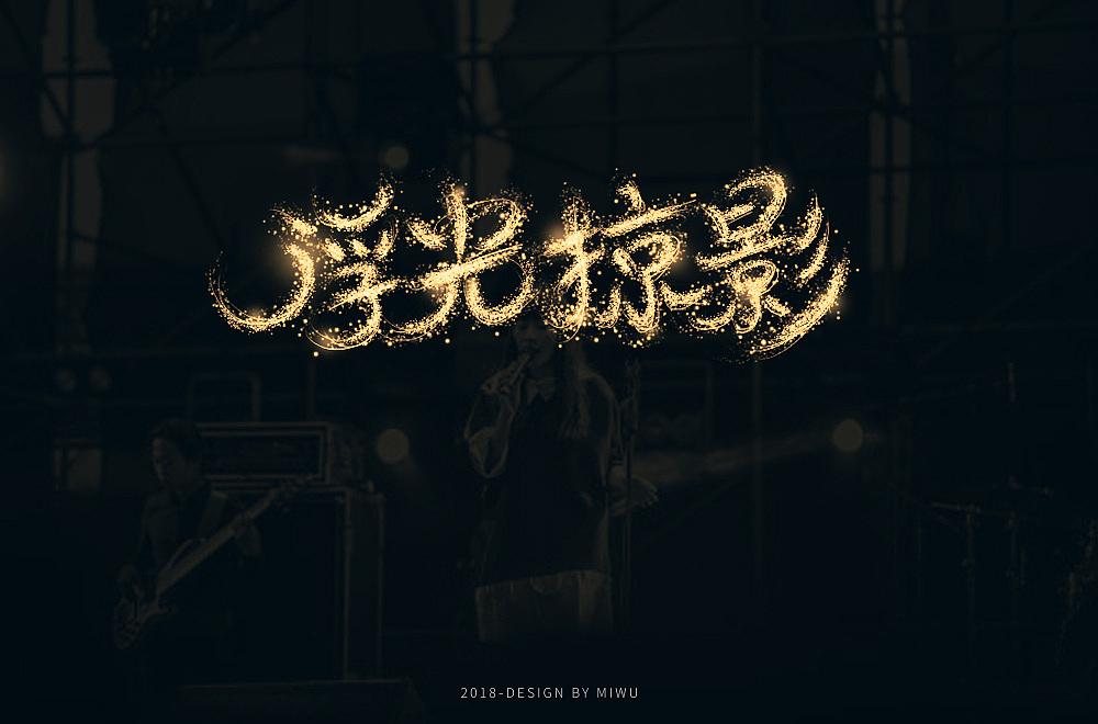 20P Creative Chinese font logo design scheme #.1436