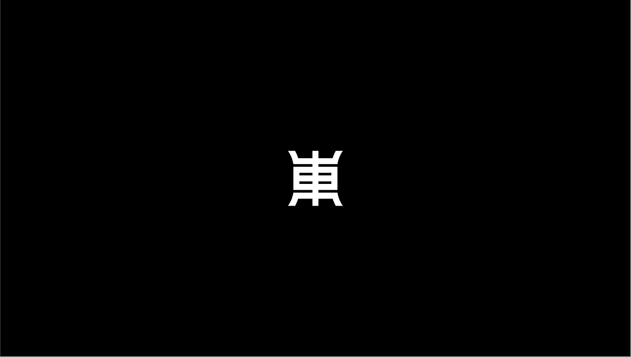 Exploration of Chinese Character Form-东