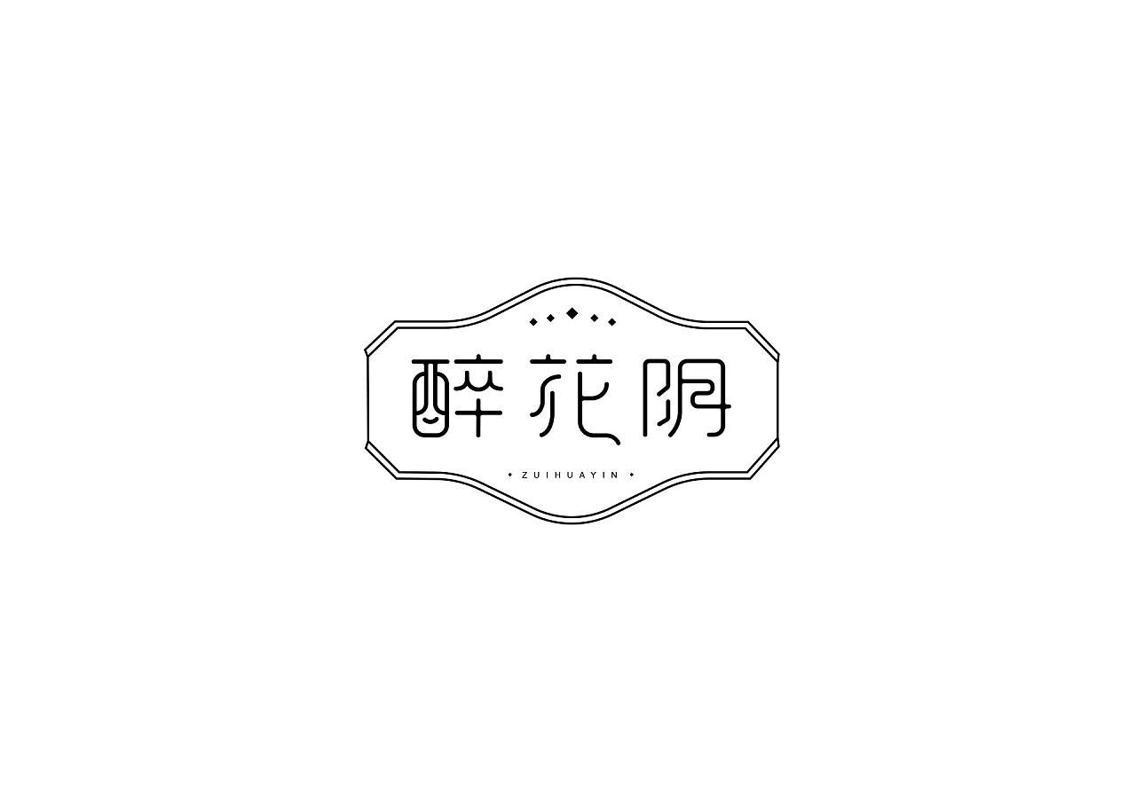 9P Chinese traditional calligraphy brush calligraphy font style appreciation #.1258
