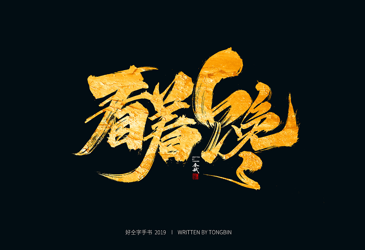 14P Chinese traditional calligraphy brush calligraphy font style appreciation #.1259