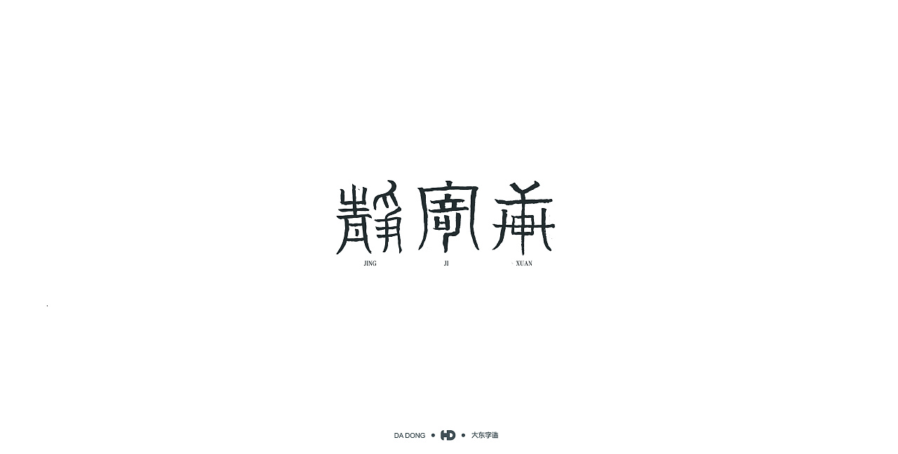 10P Chinese traditional calligraphy brush calligraphy font style appreciation #.1260