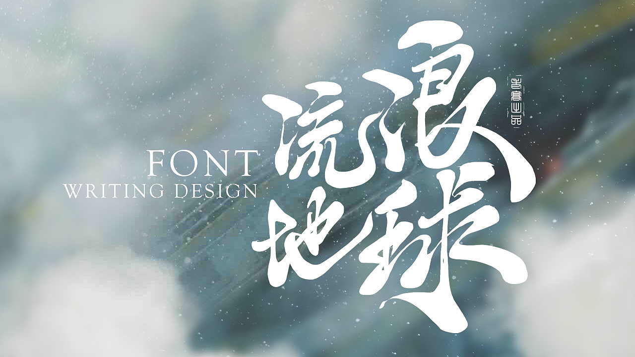 13P Chinese traditional calligraphy brush calligraphy font style appreciation #.1261