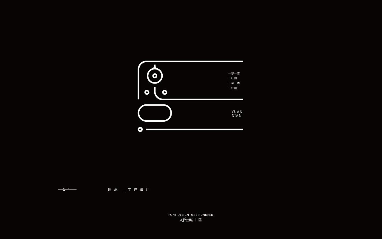 29P Creative Chinese font logo design scheme #.1439