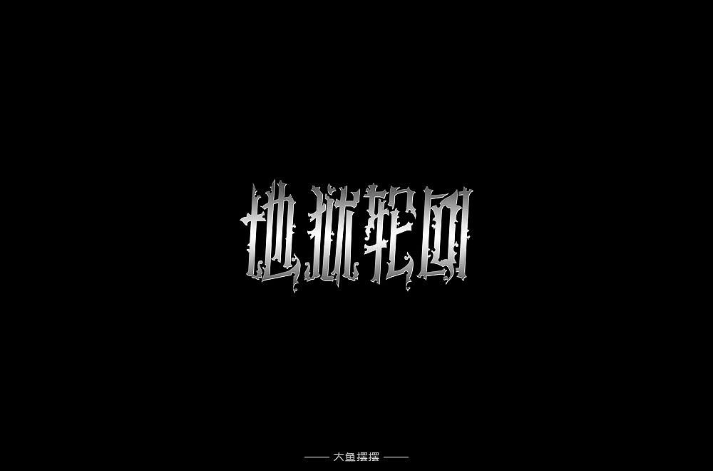 25P Creative Chinese font logo design scheme #.1440
