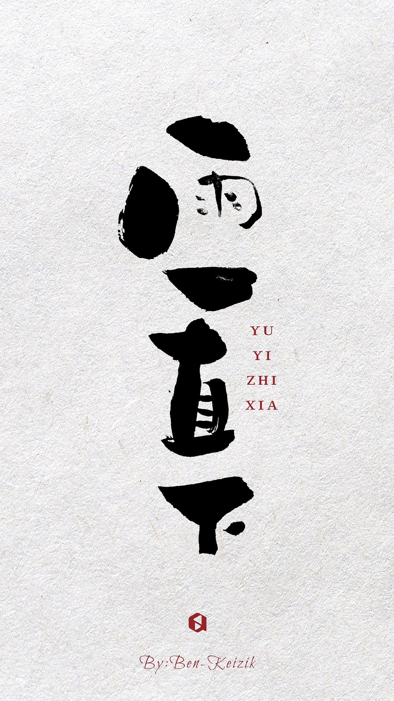 20P Chinese traditional calligraphy brush calligraphy font style appreciation #.1263