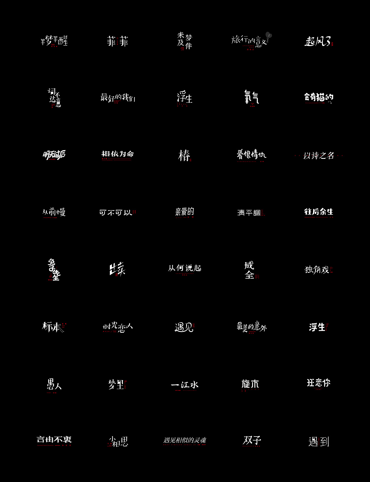 43P Chinese Font Design | Music Collection
