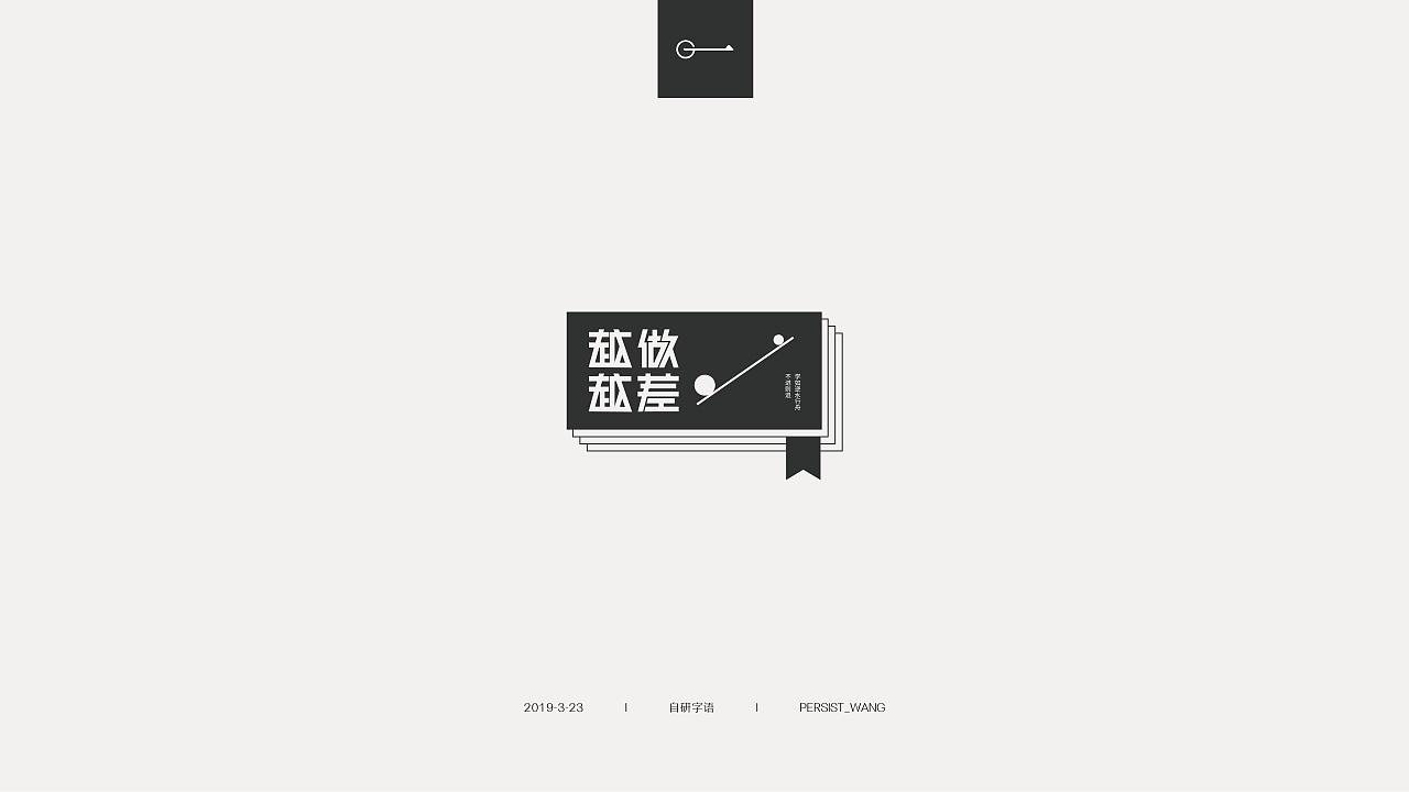 14P Creative Chinese font logo design scheme #.1441