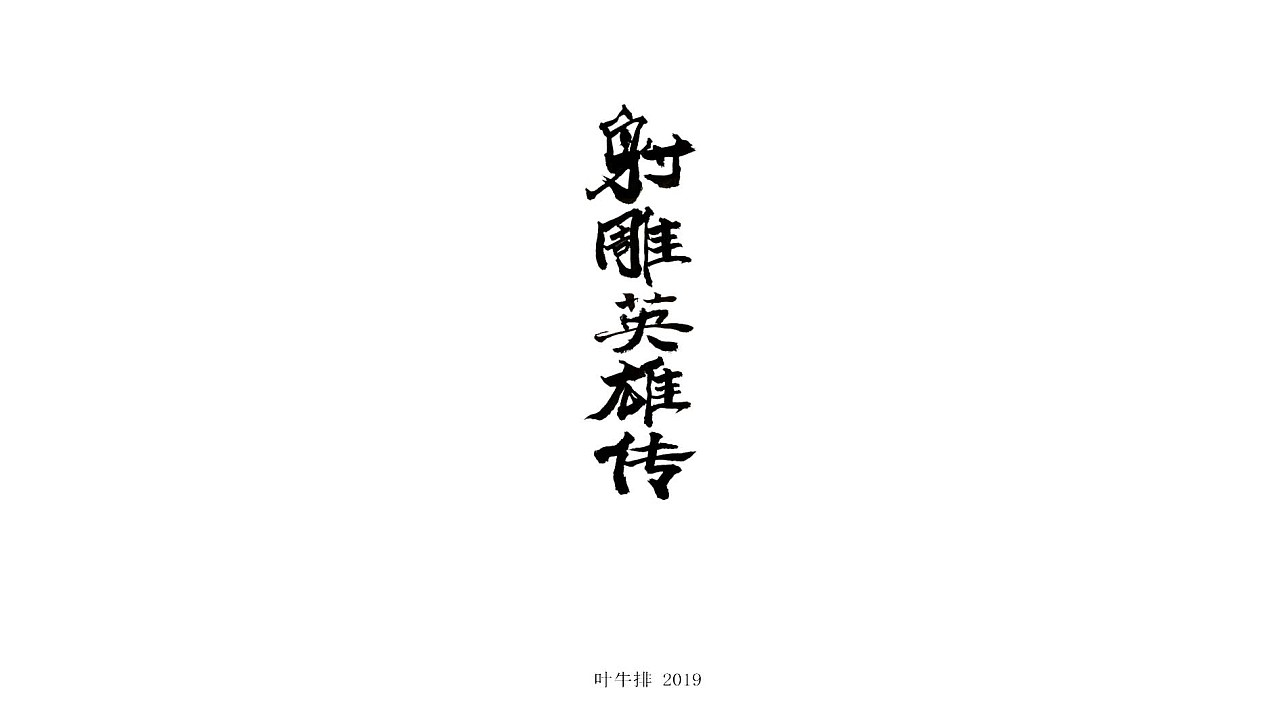 21P Chinese traditional calligraphy brush calligraphy font style appreciation #.1264