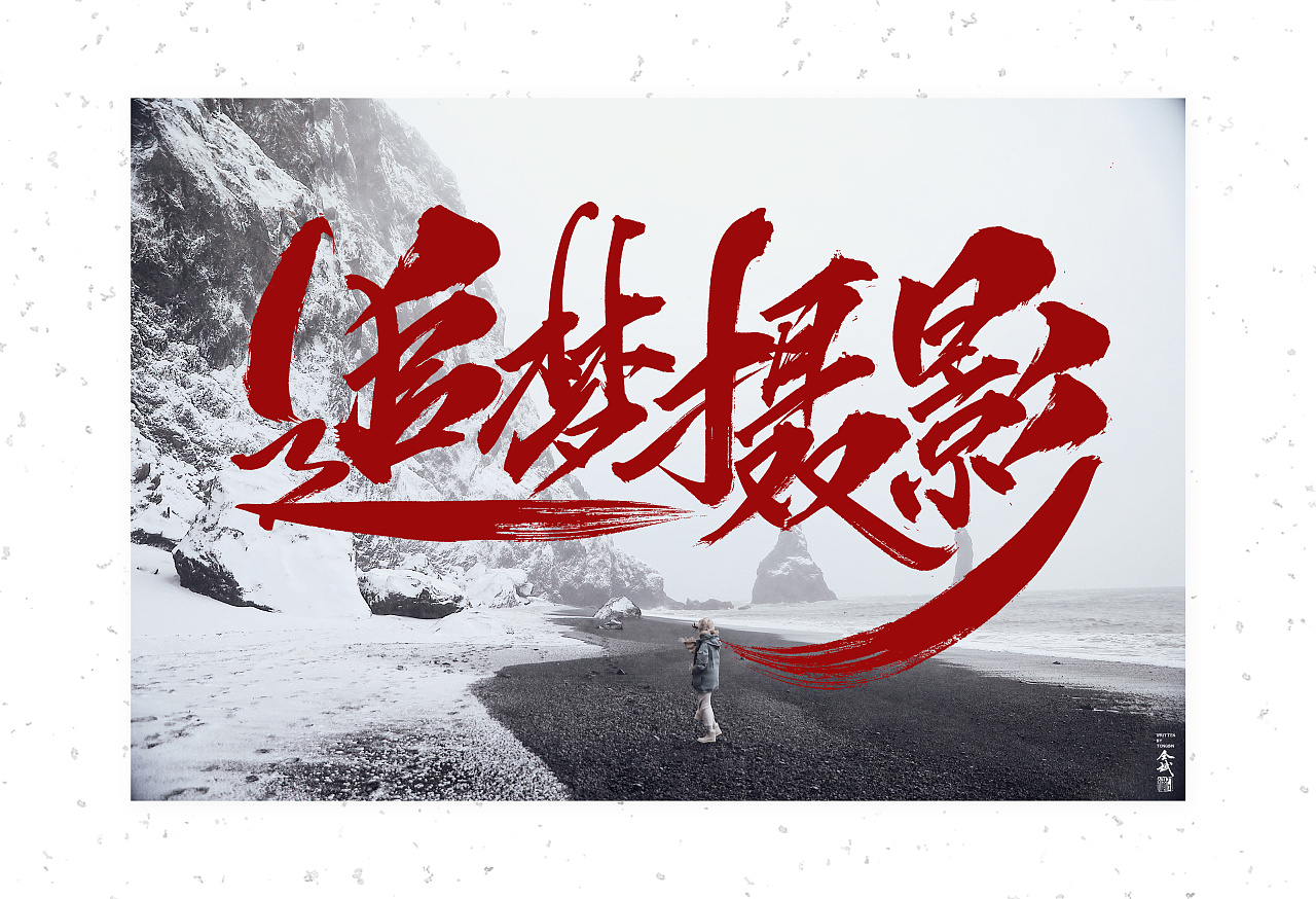 34P Chinese traditional calligraphy brush calligraphy font style appreciation #.1265