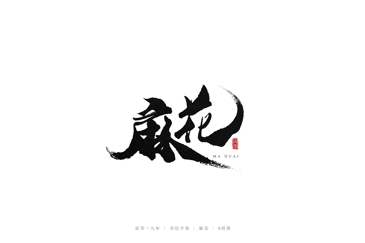 20P Chinese traditional calligraphy brush calligraphy font style appreciation #.1266
