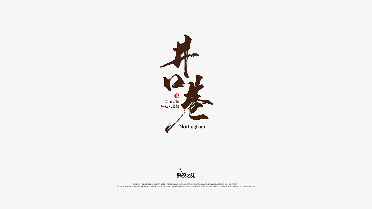 60P Creative Chinese font logo design scheme #.1445