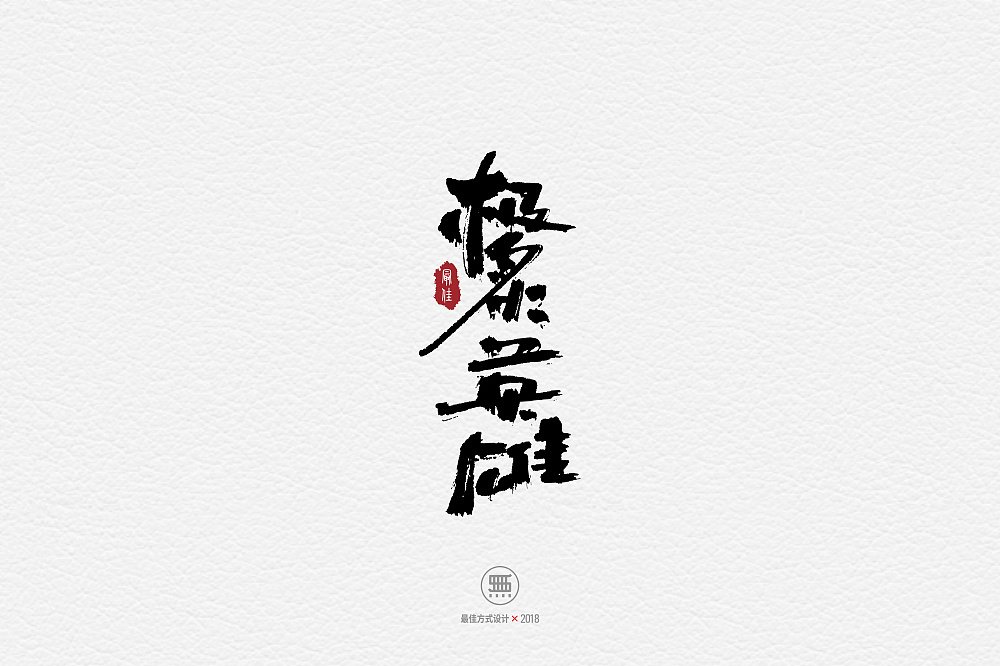 24P Chinese traditional calligraphy brush calligraphy font style appreciation #.1267