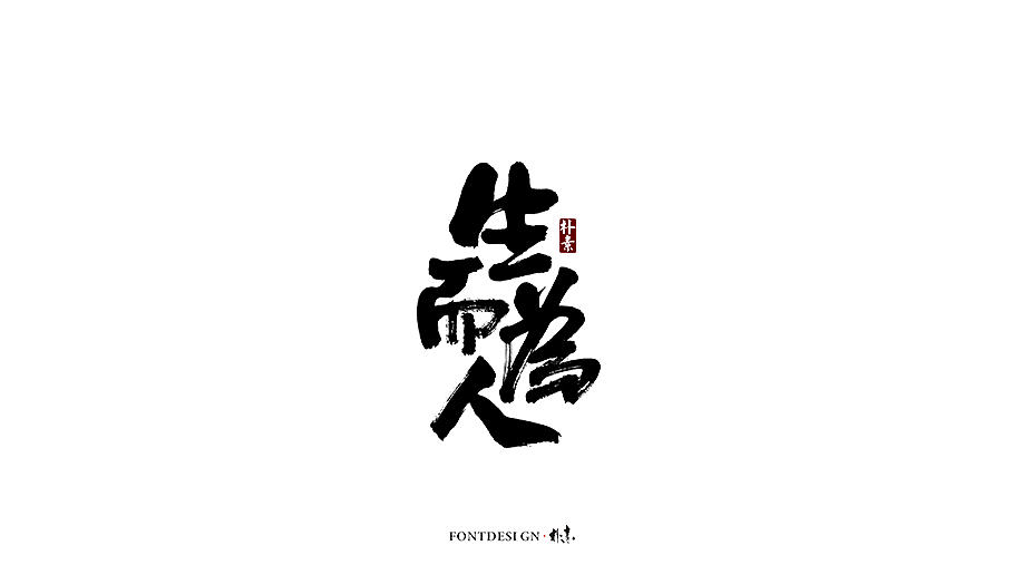 17P Chinese traditional calligraphy brush calligraphy font style appreciation #.1268
