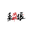 5P Chinese traditional calligraphy brush calligraphy font style appreciation #.1270