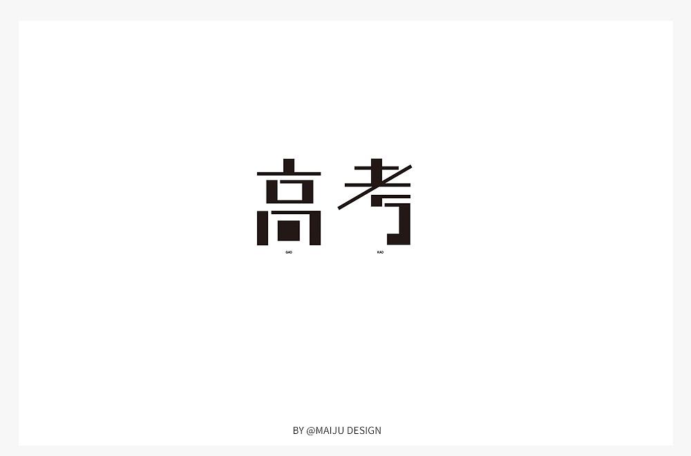 9P Creative Chinese font logo design scheme #.1451