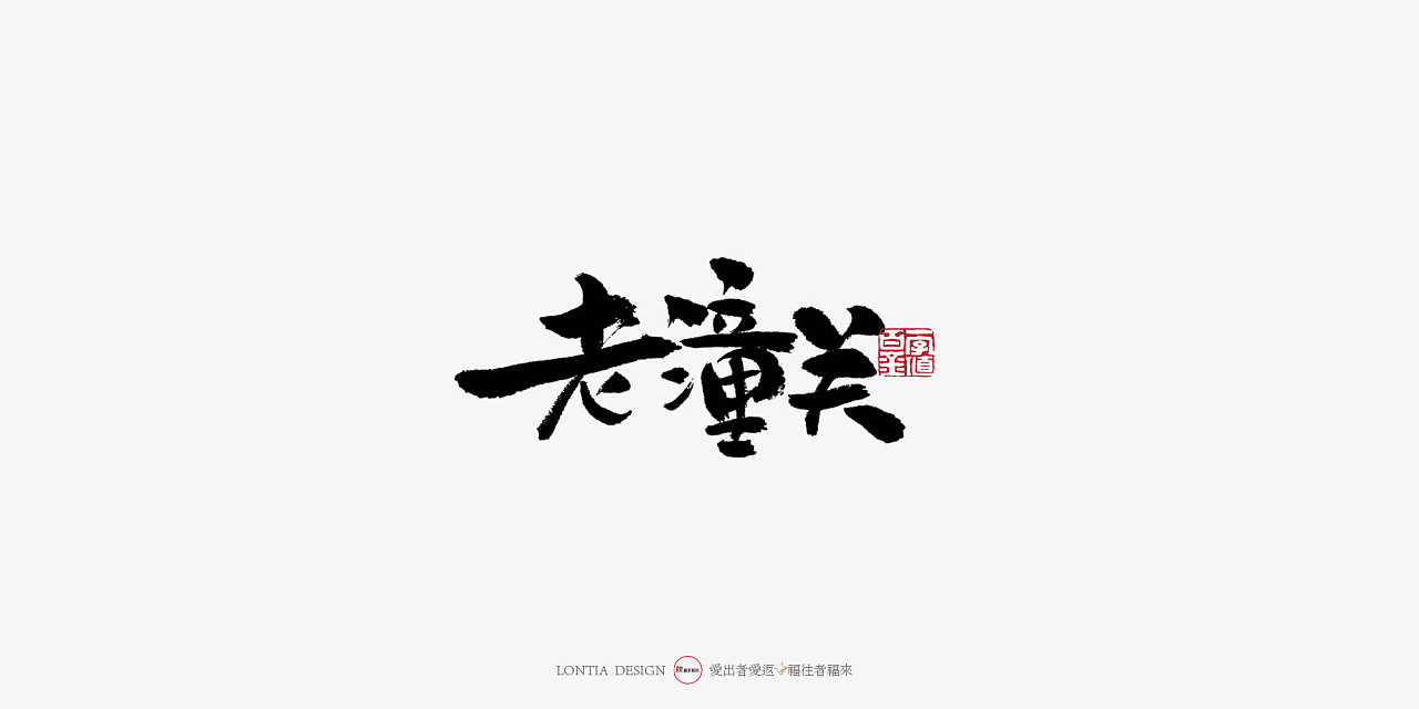 31P Chinese traditional calligraphy brush calligraphy font style appreciation #.1271