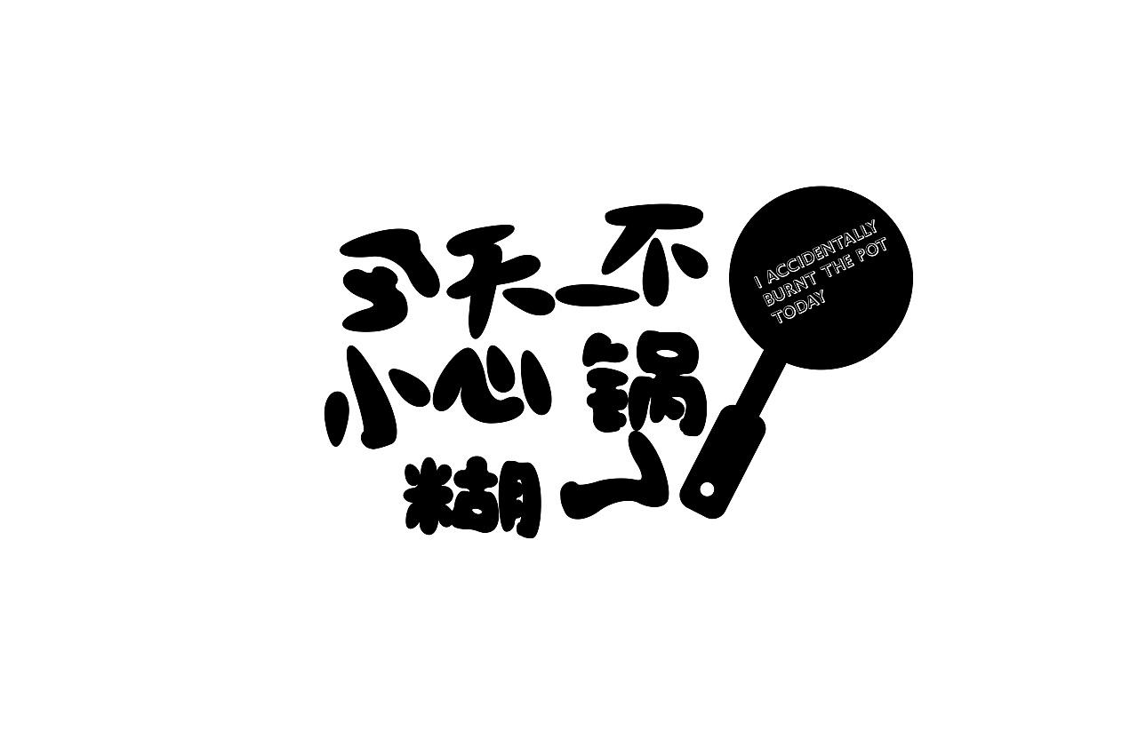 31P Creative Chinese font logo design scheme #.1452