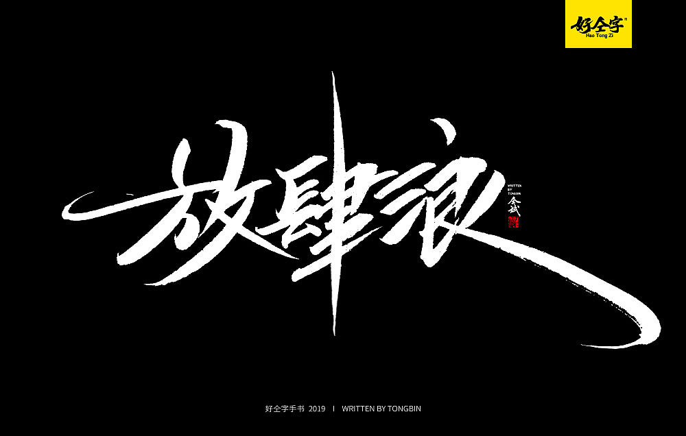 25P Chinese traditional calligraphy brush calligraphy font style appreciation #.1272