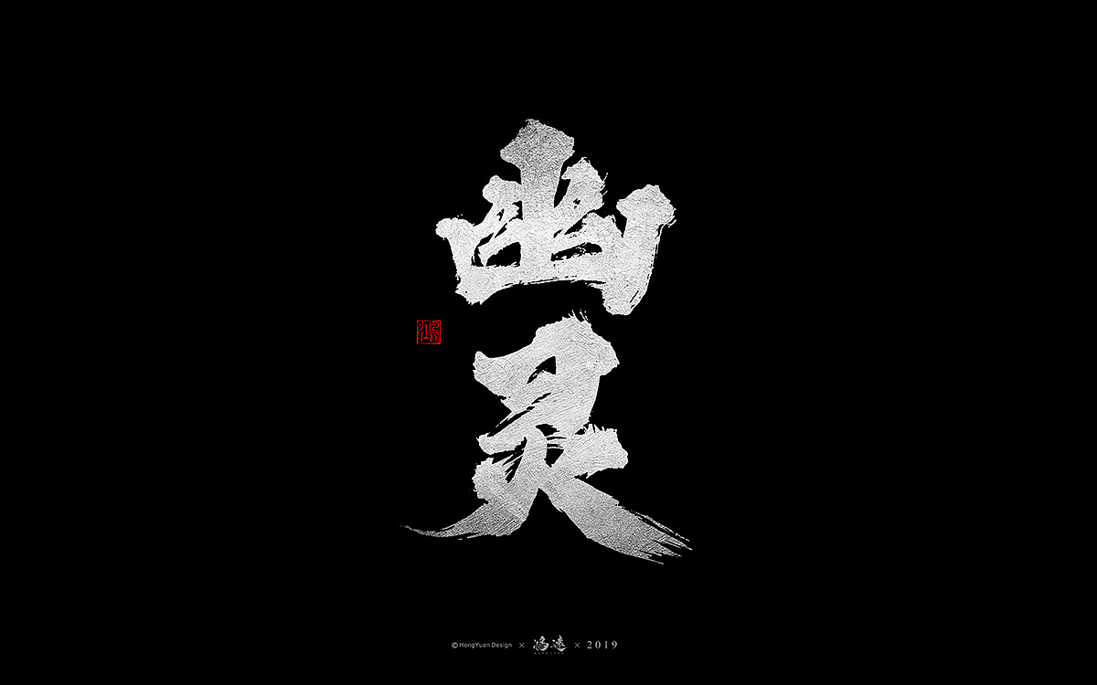 12P Chinese traditional calligraphy brush calligraphy font style appreciation #.1273