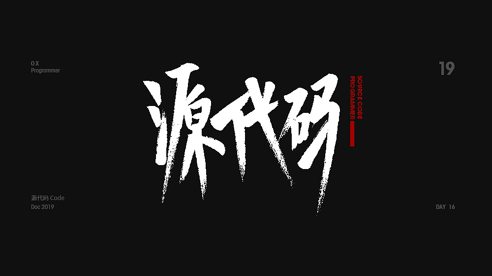 19P Chinese traditional calligraphy brush calligraphy font style appreciation #.1273