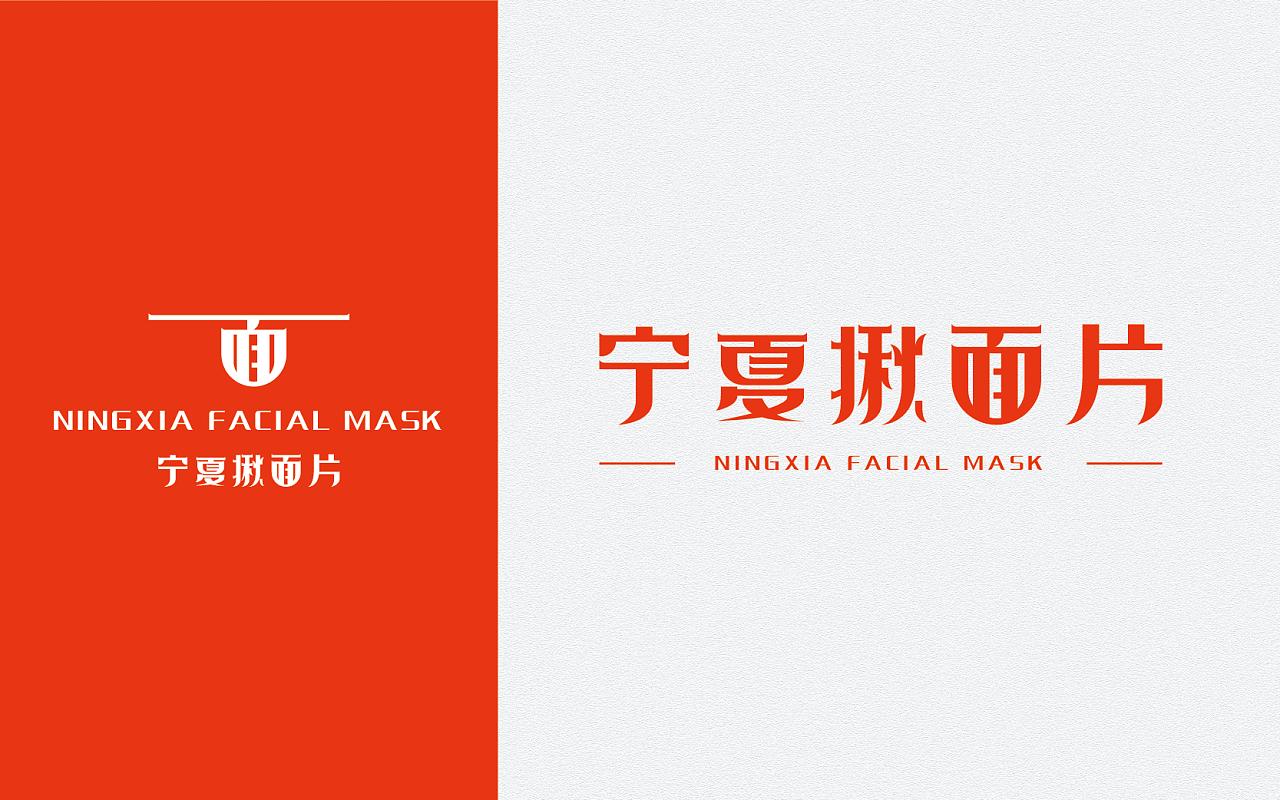 42P Creative Chinese font logo design scheme #.1458