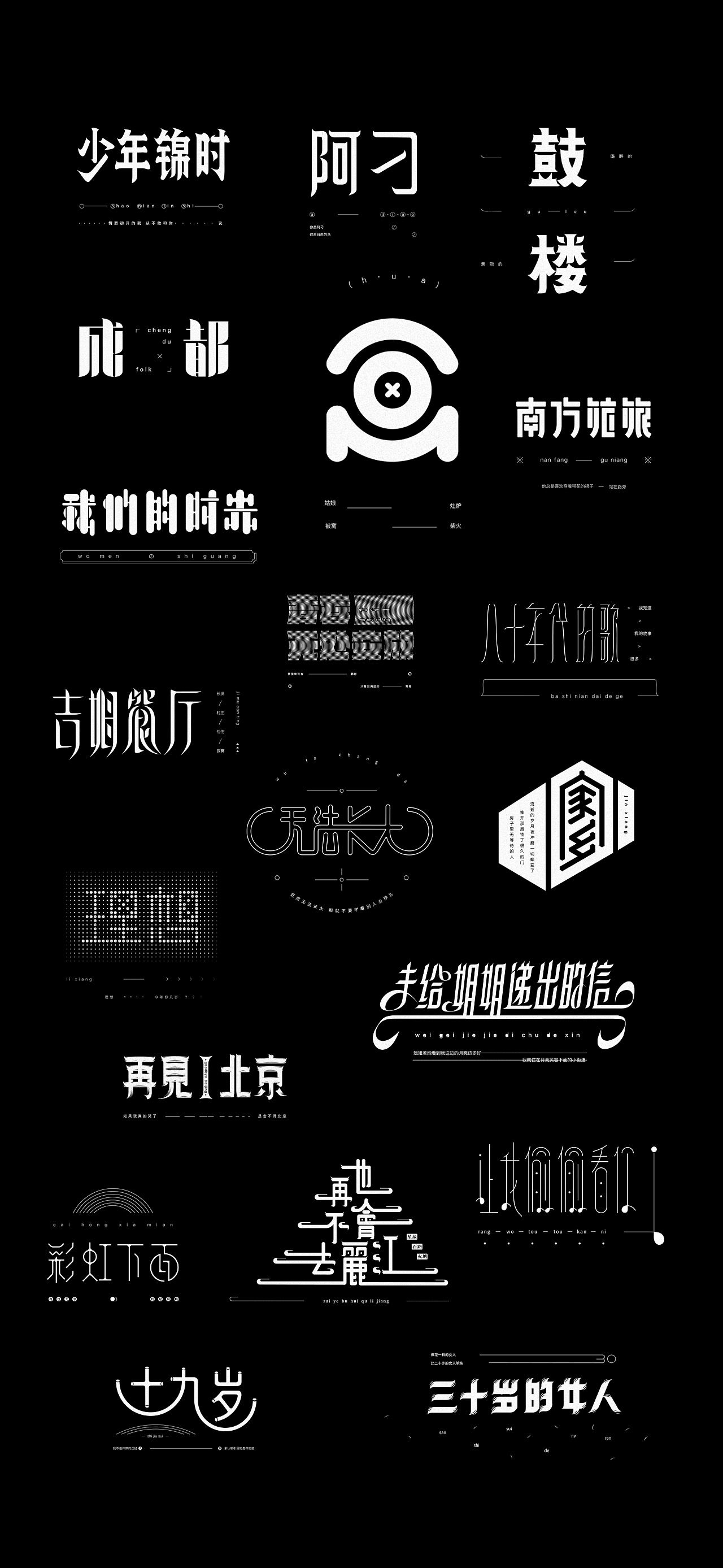 21P Creative Chinese font logo design scheme #.1459